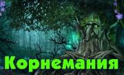 'Корнемания' - В сказочной стране не счастье! Слуги Зимы повредили корни Волшебного леса! Вам предстоит спасти его! Решите заниательные головоломки и верните Весну жителям леса!