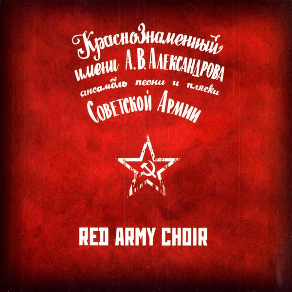 Академический ансамбль песни и пляски Российской Армии имени А. В. Александрова
