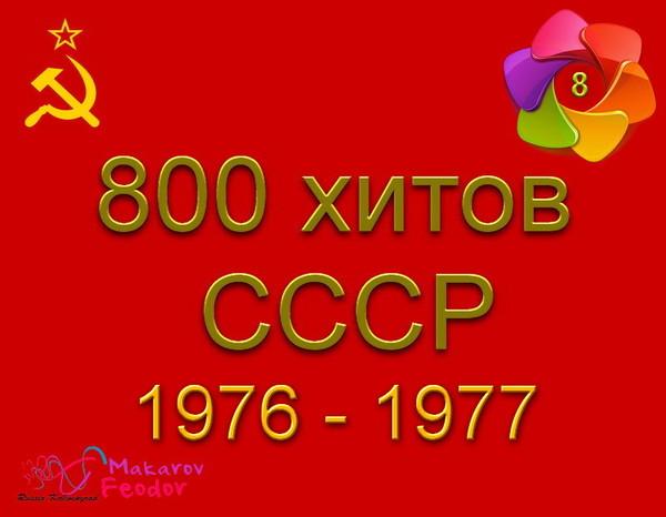 800 хитов СССР (76-77)