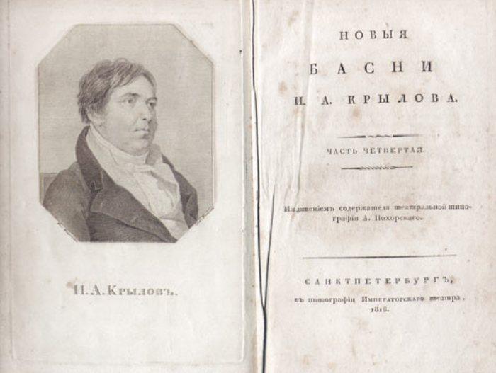 Издание басен Крылова 1816 года | Фото: compuart.ru